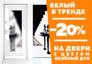Двери входные беленый дуб на заказ в СПб Дверилеон