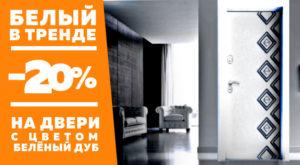 белые двери на заказ в СПб Дверилеон